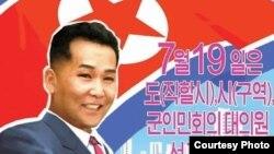 Campaña electoral Corea del Norte.