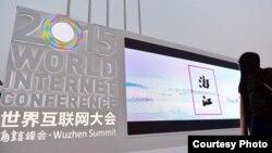 II Conferencia Mundial de Internet en China.