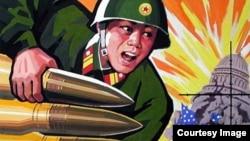 Cartel de Corea del Norte contra EEUU