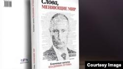 Libro de citas de Vladimir Putin.