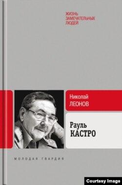 Libro de Raúl Castro escrito por Nikolai Leonov.