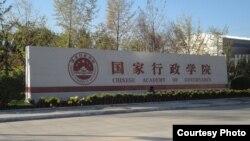 Academia China de Administración